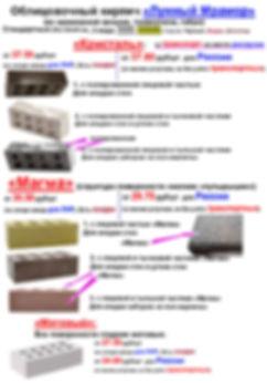 о ЛМ фото и цены.jpg