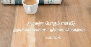 அழகிழந்த வீடு….. marriage couple quotes,tamil kaadhal kavithaigal,tamil romantic couple kavith