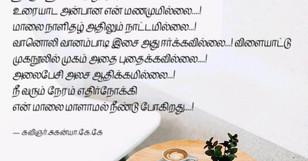 ஒரு மாலை நேரத்தில்….tamil kaadhal kavithai,tamil kavithai about love,tamil romantic sad kavith