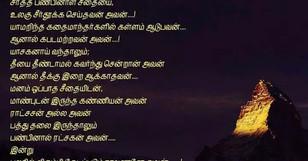 விருப்பமான கதைமாந்தர் இதிகாசங்களில்…..tamil kavithai,best tamil quotes,best inspirational tami