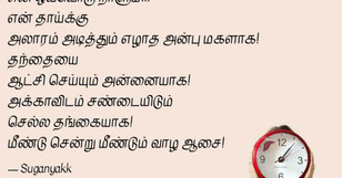 இன்னும் ஒரு நாள் மட்டுமே……life quotes in tamil,parents love quote,tamil kavithai about a