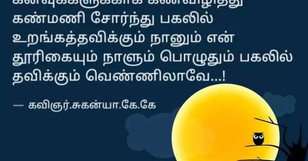 good night images,tamil inspirational quote,tamil motivational quote