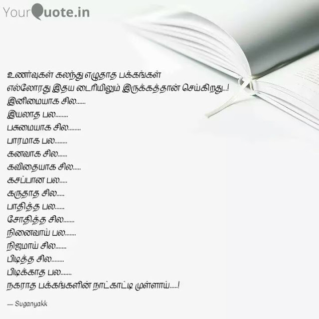 DIARY…life quotes about tamil,tamil kavithai 2019,feeling lines in tamil