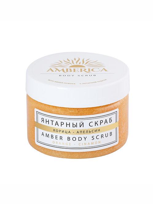 Янтарный Скраб для тела Корица - Апельсин 280 g
