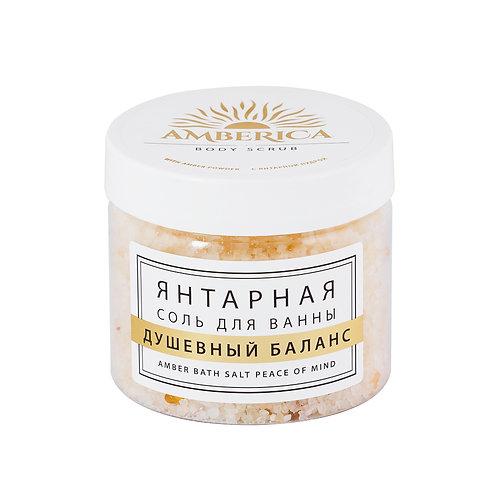 """Янтарная соль для ванны """"Душевный баланс"""" 365 g"""
