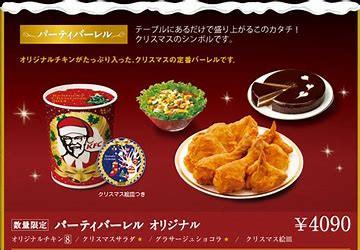 KFC Menu for Christmas