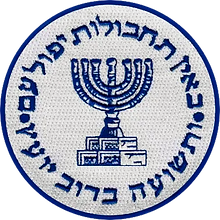 Israeli_Intelligence_Community_edited.pn
