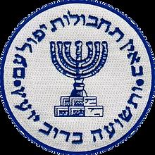 Israeli_Intelligence_Community_edited.pn