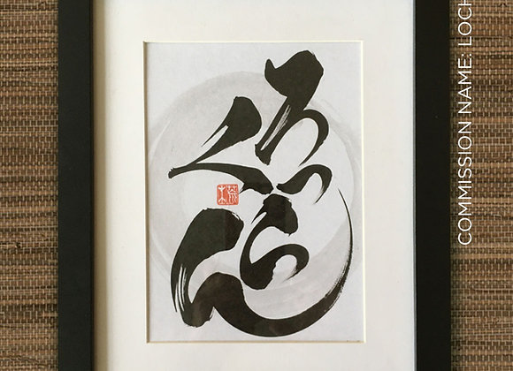 Framed Sumi brushed name in Japanese