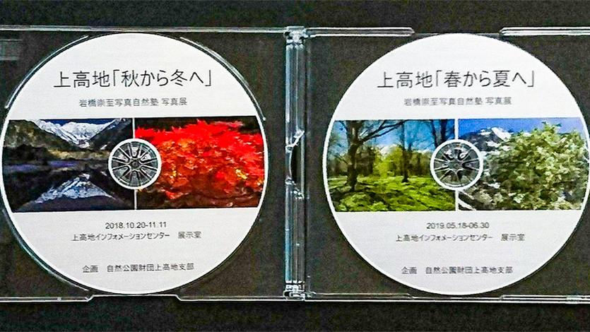 上高地写真展DVD