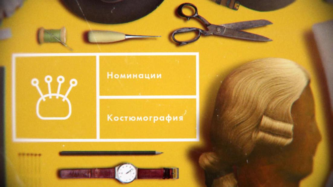 Nom_Kostiumografia_WEB_HD_HQ.mp4