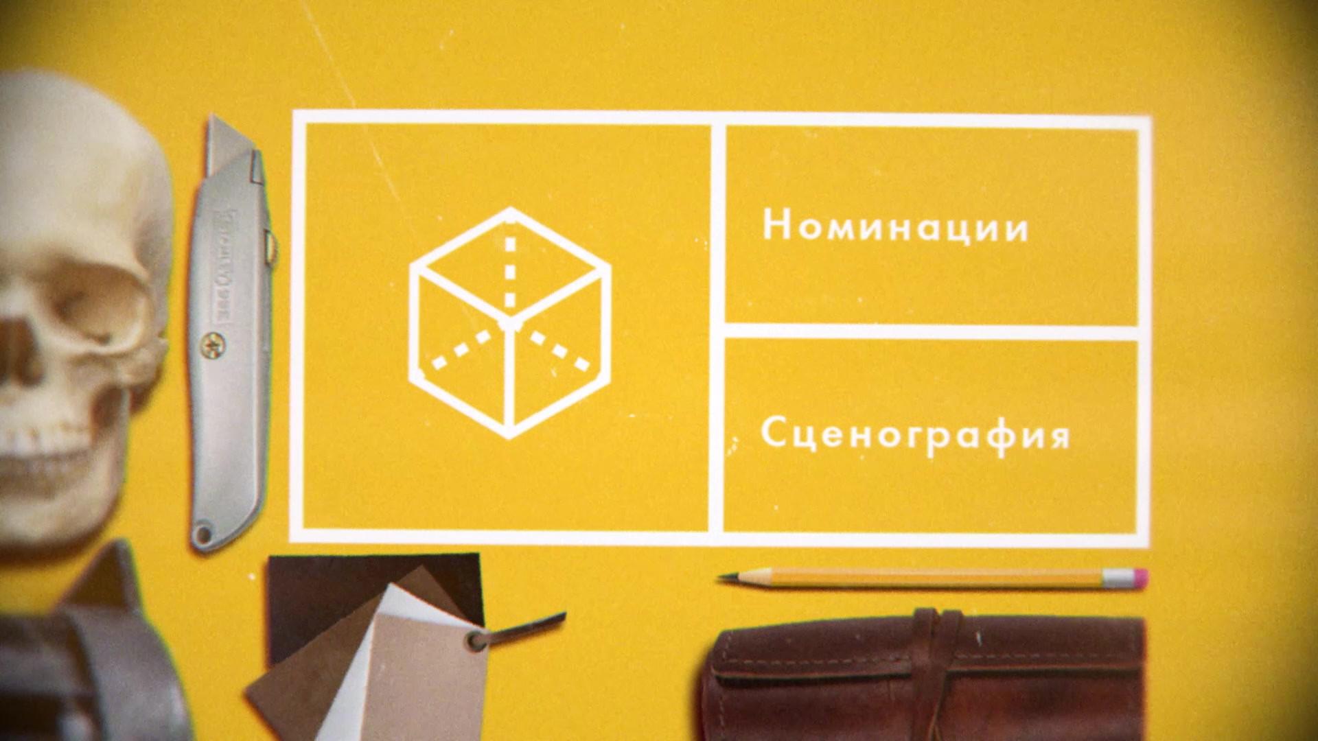 Nom_Scenografiq_WEB_HD_HQ.mp4