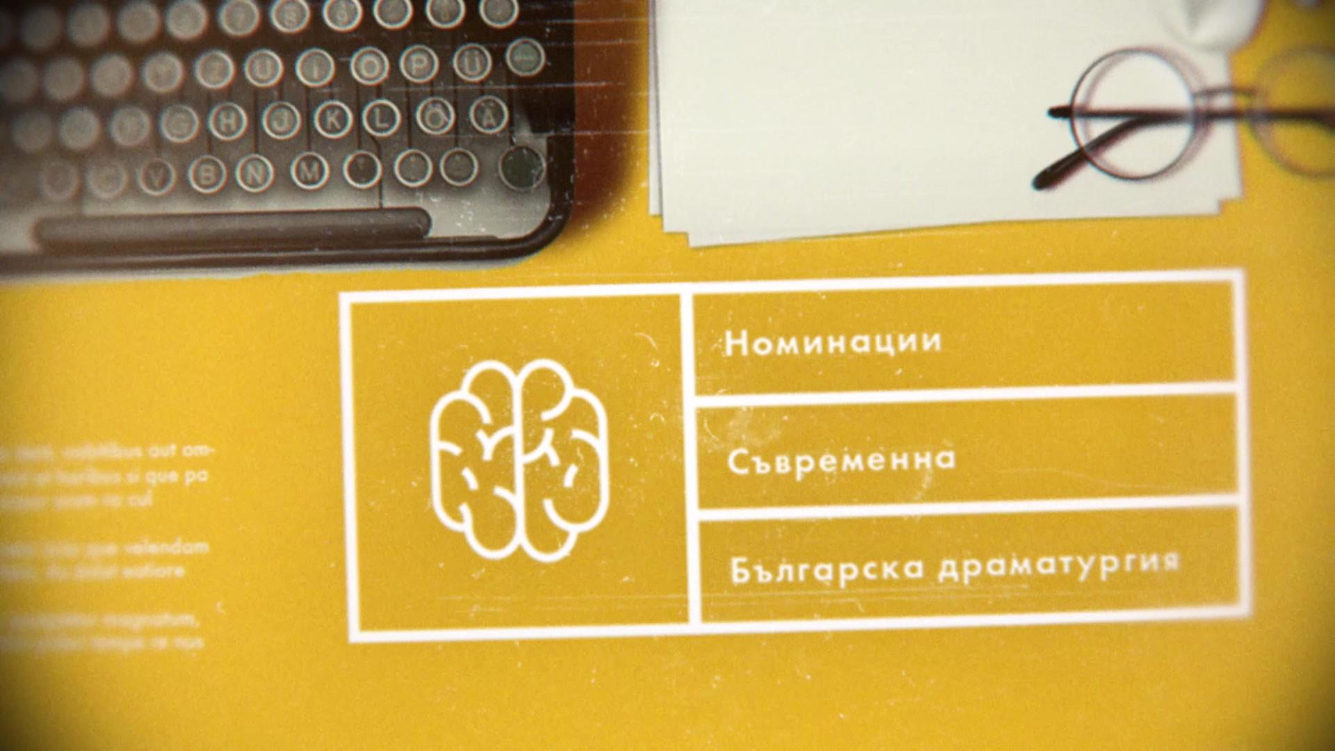 Nom_Dramaturgiq_WEB_HD_HQ.mp4