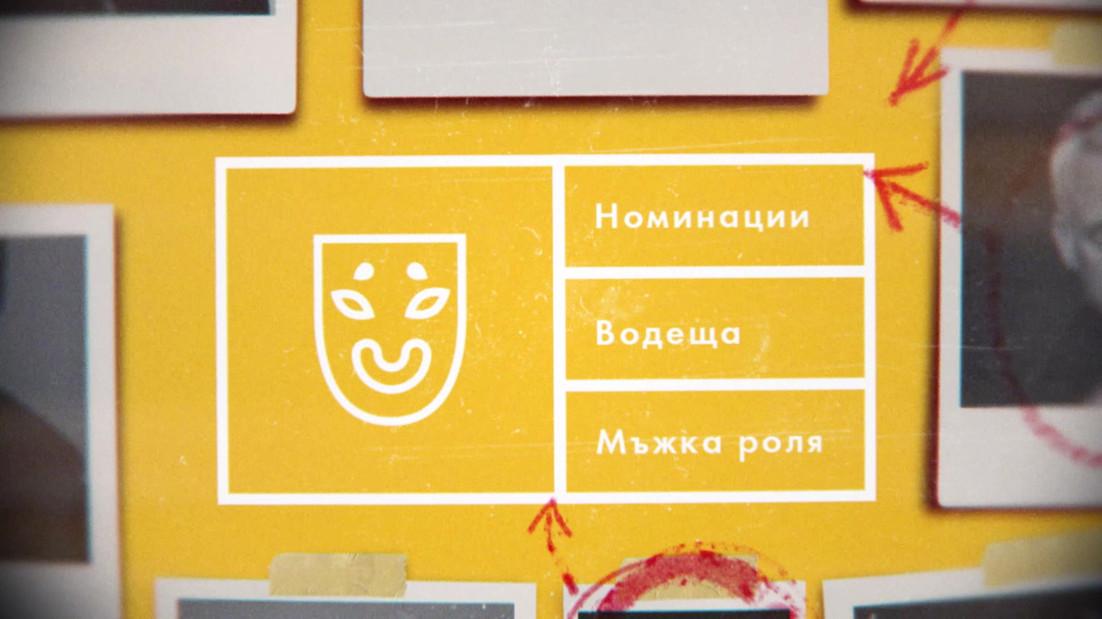 Nom_Vodeshta_Mujka_Rolq_WEB_HD_HQ.mp4