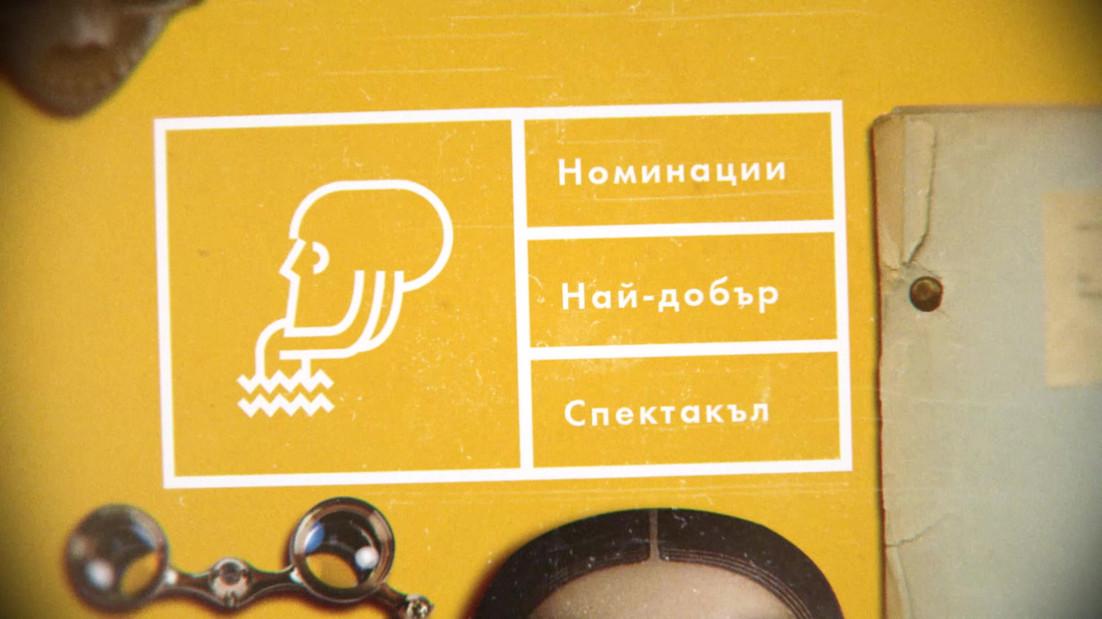 Nom_Spektakul_WEB_HD_HQ.mp4