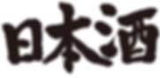 sake_bk.png
