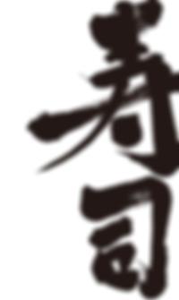 sushi_tate_bk.png