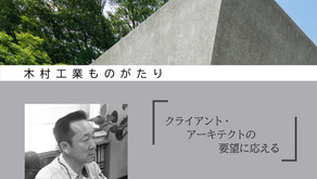 木村工業物語