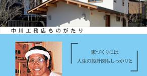 中川工務店物語