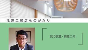 滝澤工務店物語