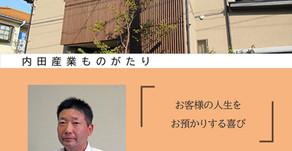 内田産業物語
