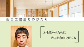山田工務店物語