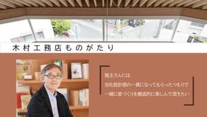 木村工務店物語