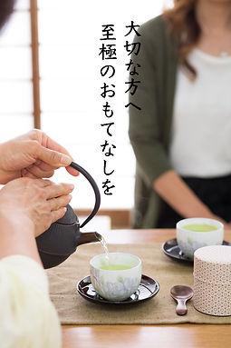 狭山茶 やぶきた