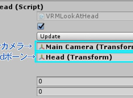 VRMの「Look At」(目の動作)を正しく設定する