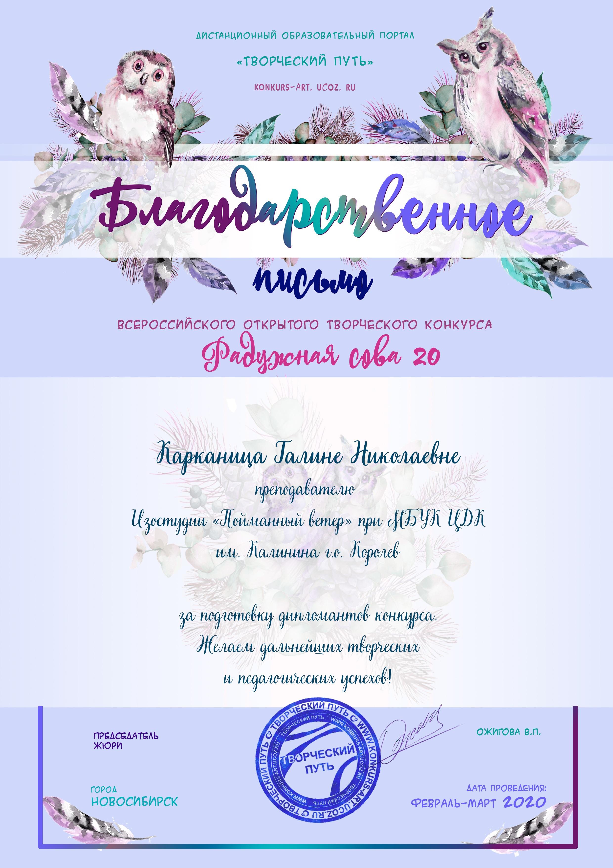 """""""Радужная сова 2020"""" Карканица"""