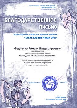"""""""Такие разные люди 2018"""" Федченко"""