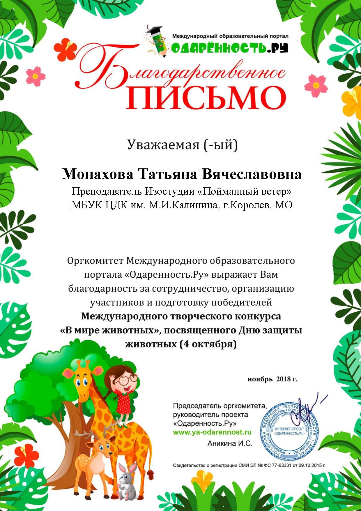 """""""В мире животных"""" Монахова"""
