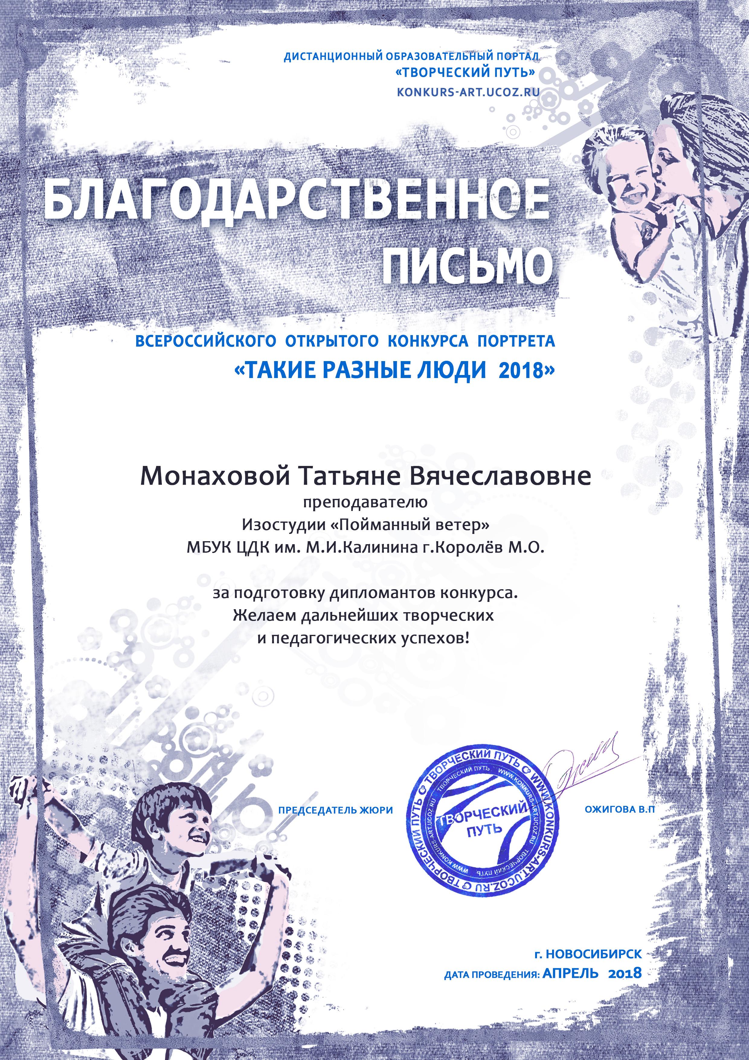 """""""Такие разные  люди 2018"""" Монахова"""