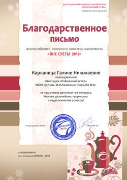 """Вне суеты 2018"" Карканица Г.Н."