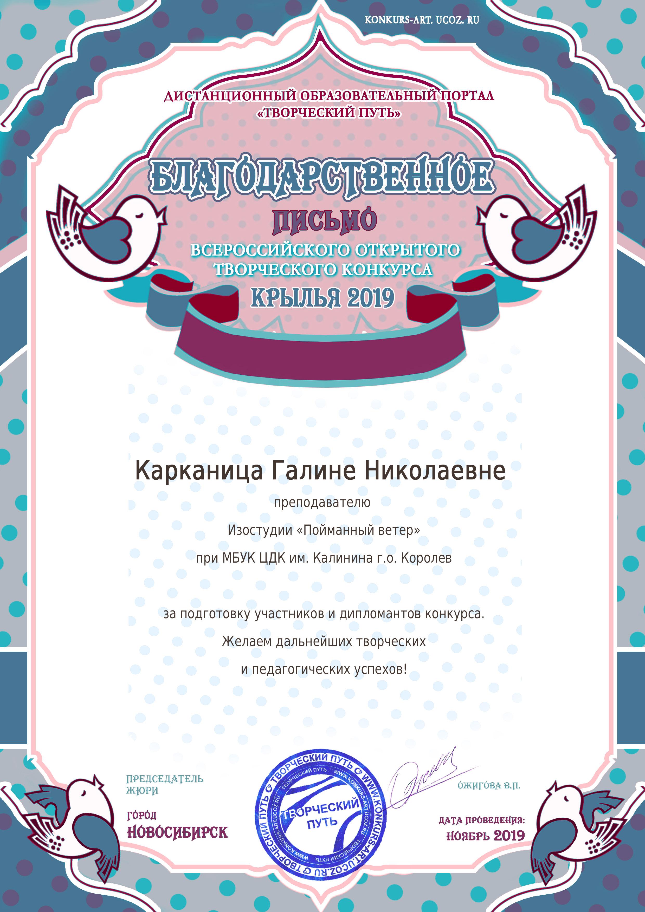 """""""Крылья 2019"""" Карканица"""
