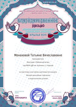 """Крылья 2019"" Монахова"