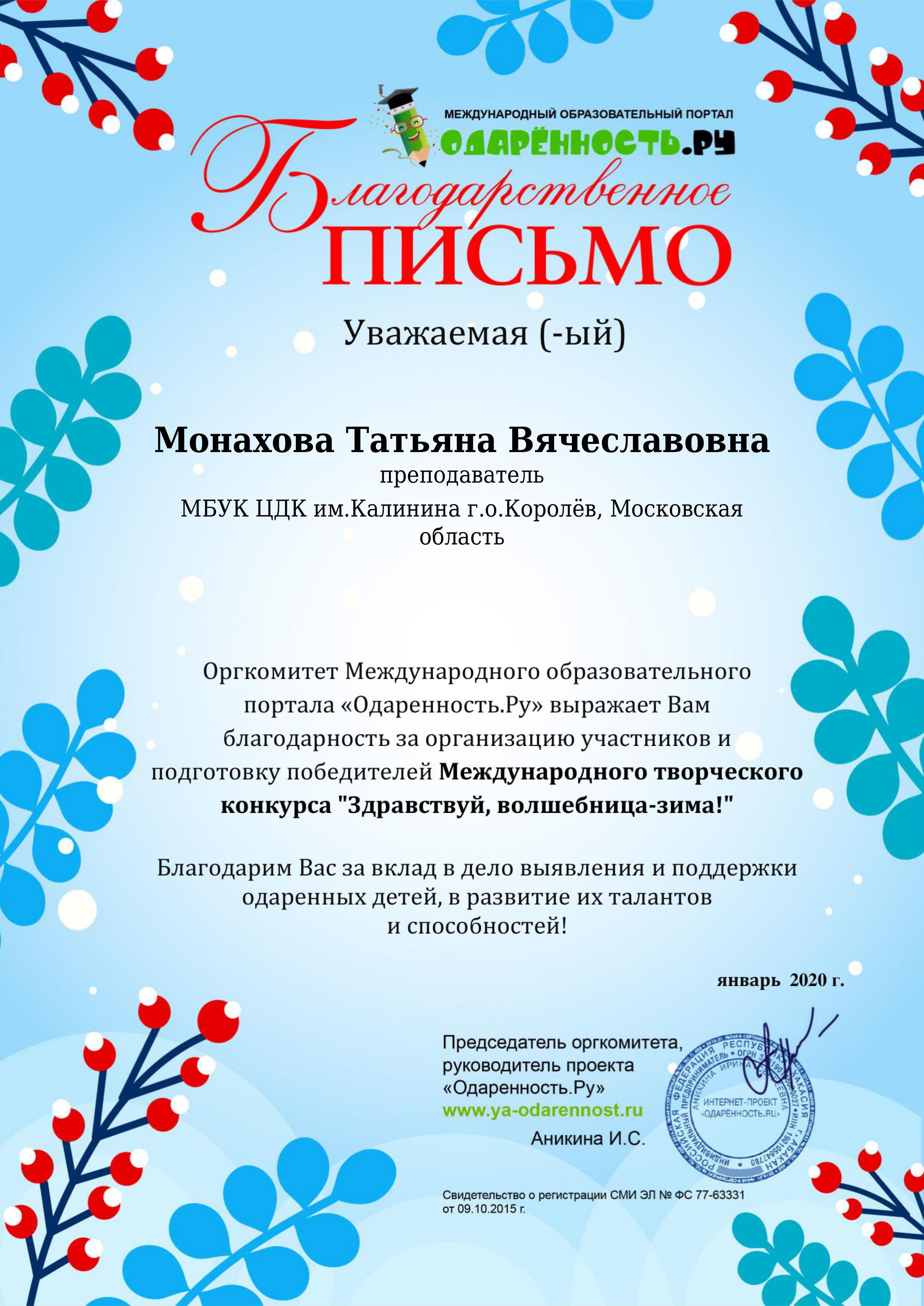 """""""Одарённость"""" Монахова"""