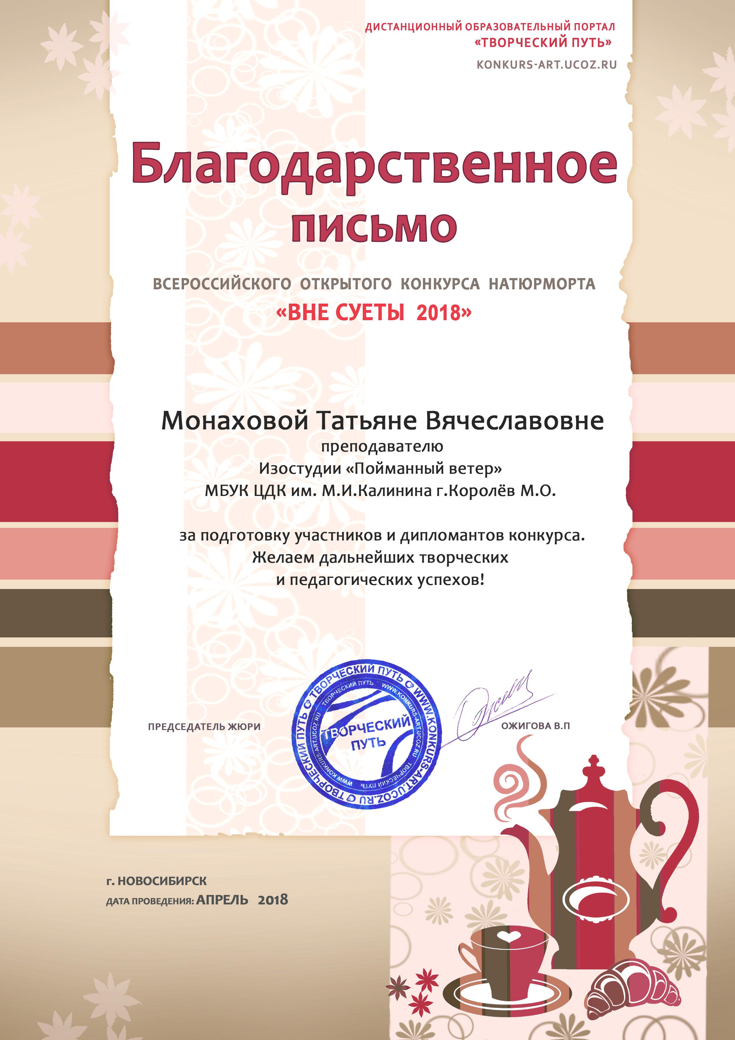 """""""Вне суеты 2018"""" Монахова Т.В."""