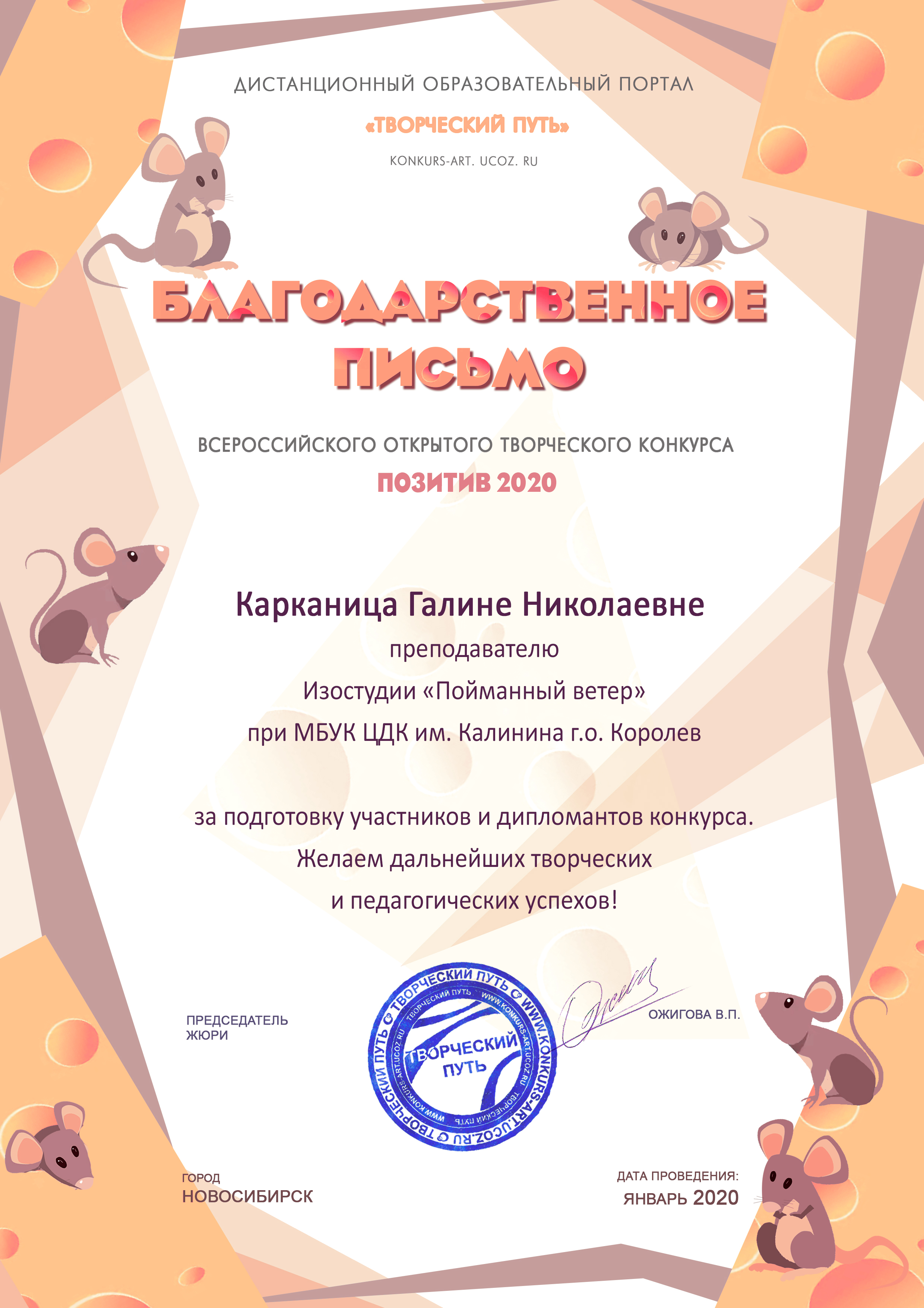 """Позитив 2020"" Карканица"