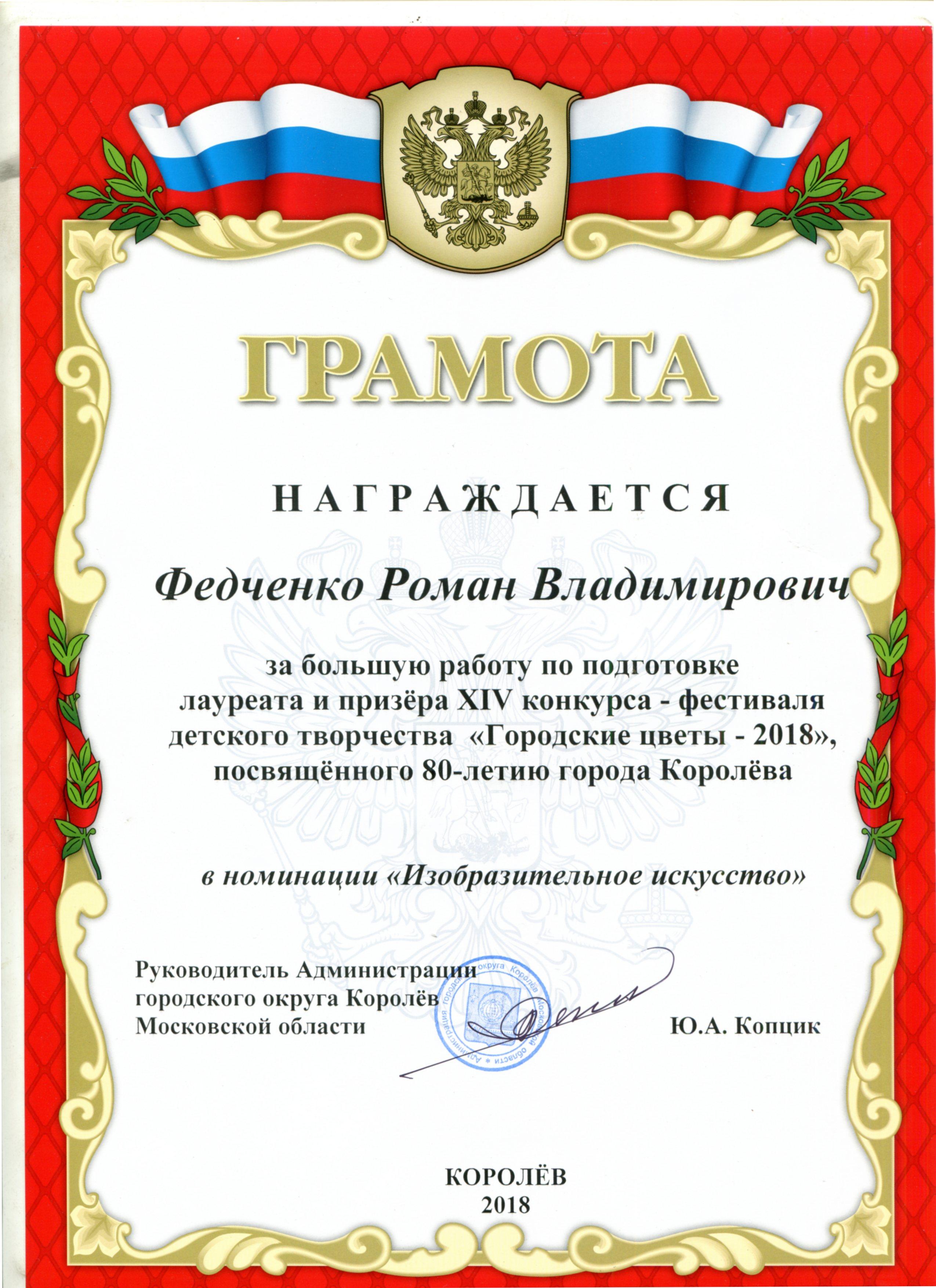 """""""Городские цветы 2018"""" Федченко Р.В."""
