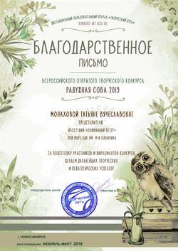 """""""Радужная сова 2019"""" Монаховой"""