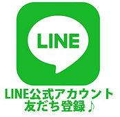 line公式1.jpg