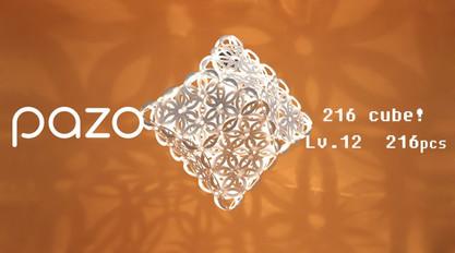 PAZO 216 cube