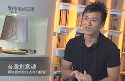 風格玩家電視專訪