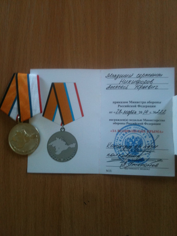Rusijos 7057-osios jūrų aviacijos oro bazės karių dalyvavimas užgrobiant Krymą