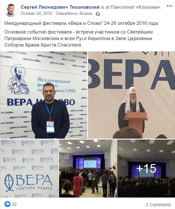 Baltarusijos protesto judėjimo lyderis Sergejus Tichanovskis nelegaliai lankėsi Kryme
