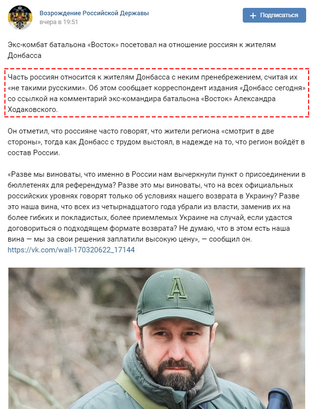 """Rusai paniekinamai žvelgia į Donbaso gyventojus, laikydami juos """"nepilnaverčiais"""""""