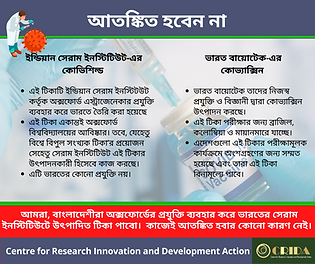 COVISHIELD_Bangla.png