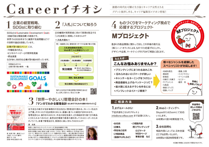 Career_ichioshi.jpg