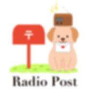 radiopost_keinashi.jpg